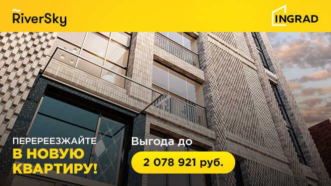 ЖК «RiverSky». Квартиры бизнес-класса Выгода в сентябре